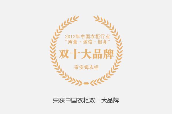 荣获中国衣柜双十大品牌